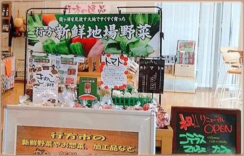 地元料理も、産直販売も。