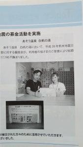 行方市報2016.8-2