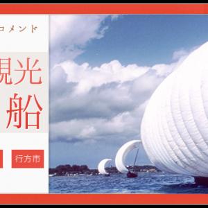 帆引き船2016.9