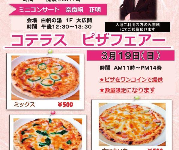 カラオケ大会&ピザフェア3.4