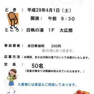 桜まつりカラオケ大会3.25