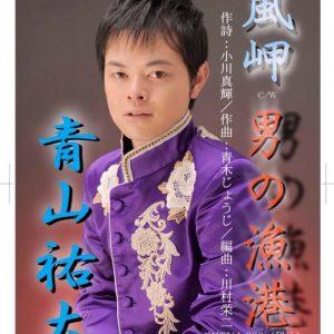 青山祐太4.27