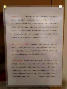 なめがた地蔵5.28-3